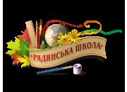 Радянська школа